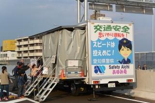 名古屋高速道路全線開通記念 わくわくサンキューウォーク 交通安全教育車 セーフティ愛知 あゆみ号