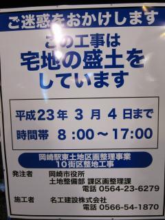 岡崎駅東土地区画整理事業 10街区整地工事