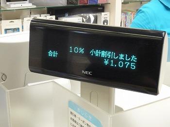 P1100454.jpg