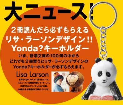 yonda_20111028004507.jpg