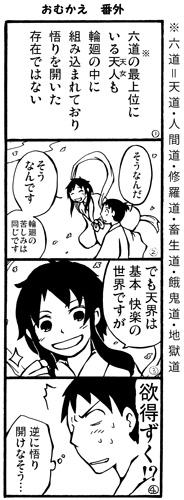 omukae_bangai.jpg