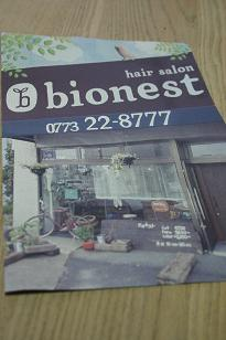 bionest.jpg
