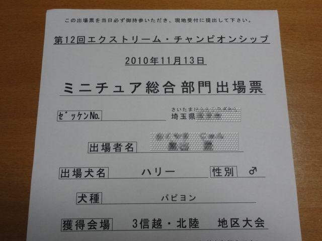 2010_1025_201445-DSC00625.jpg