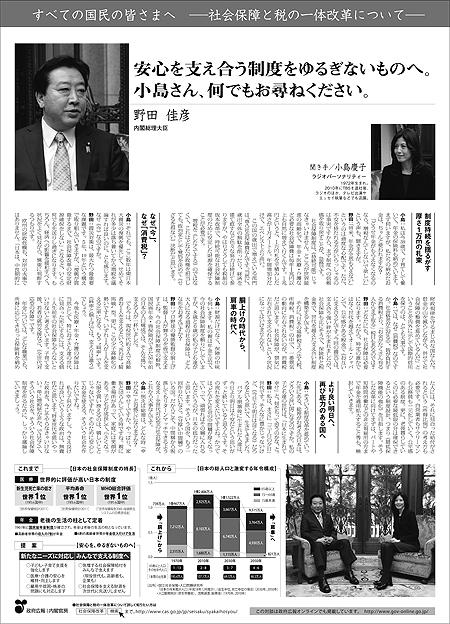 社会保障・税一体改革新聞広告ph536s