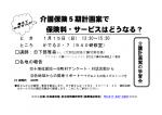 北海道学習会チラシ12.1.15