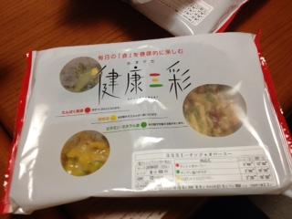 2冷凍食品の宅配