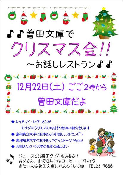 曽田文庫クリスマス会
