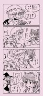 レミリア大作戦「妄想まみれ」