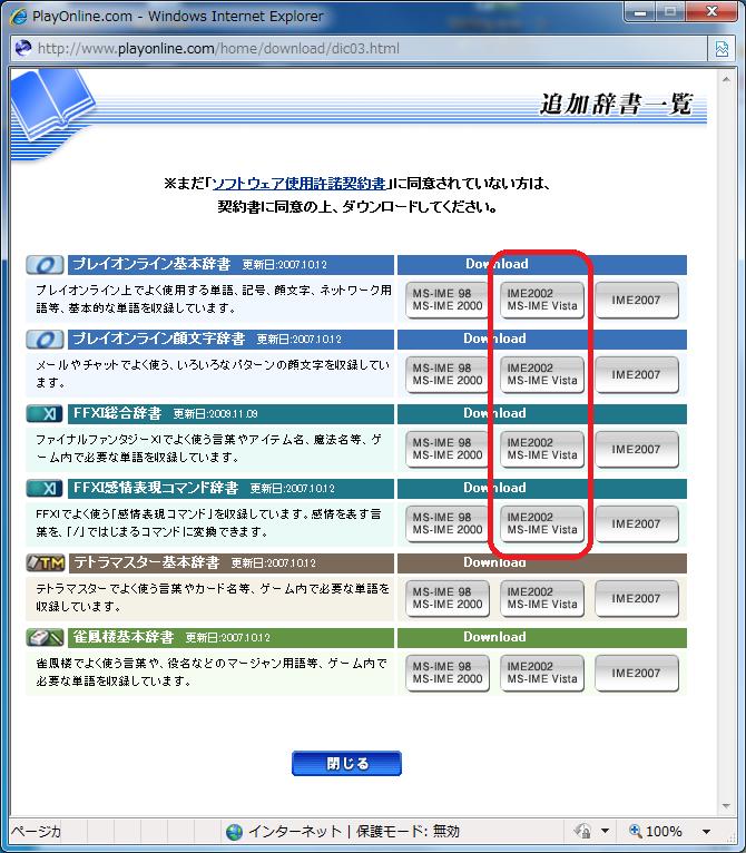 ff11 辞書 ダウンロード