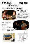 2011.1.22 長野森川
