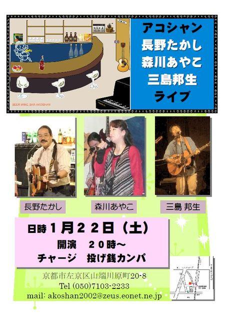 2011.1.22 長野森川3