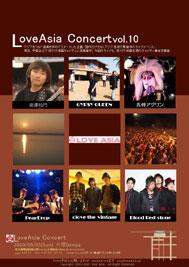 loveasia10ss.jpg