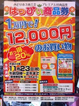 fc2blog_20121107133251279.jpg
