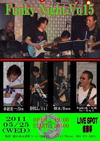 兄貴Vol.15