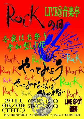 ROCKの日