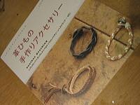 kawahimo-book.jpg