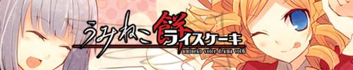 うみねこボイスドラマ企画 第6弾