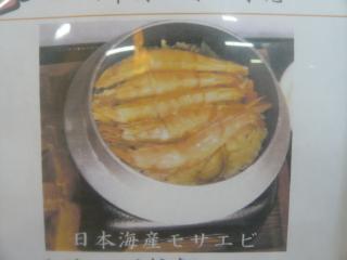 モサエビ釜飯