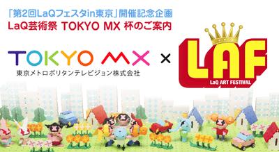 LaQ芸術祭 TOKYO MX杯