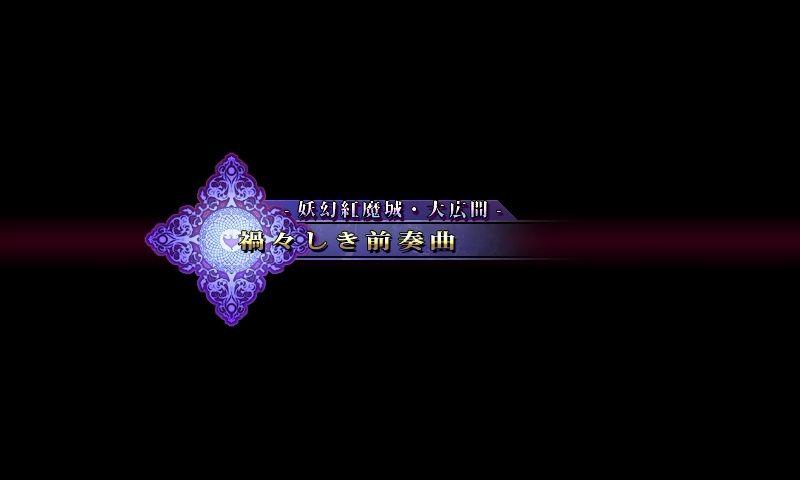 紅魔城伝説Ⅱ2002