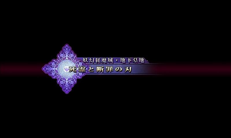 紅魔城伝説Ⅱ007