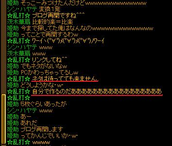 姫さんブログ再開w