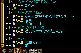 誤字だお^^^