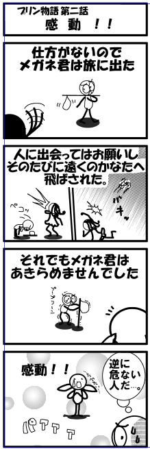 プリン物語 第二話 「感動!!」