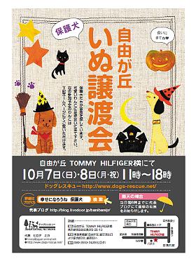 201210ポスター