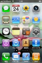 iOS 4.2 on iPhone 4