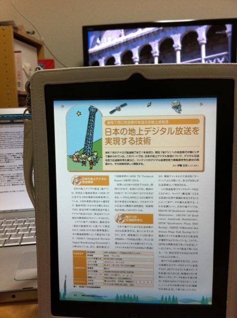 ipad_adt.jpg