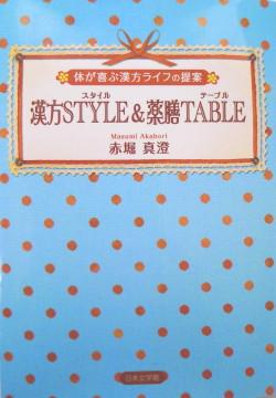漢方スタイル&薬膳テーブル