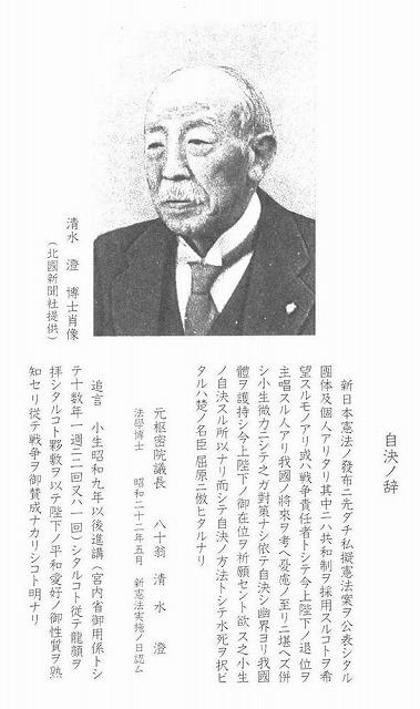 清水澄博士自決の辞