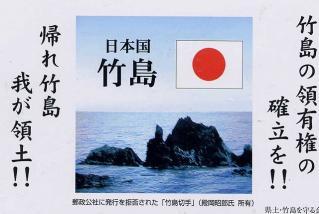 竹島を描く絵葉書