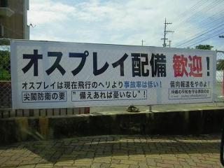 報道されない沖縄の声