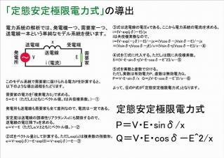 定態安定極限電力式の導出