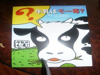 牛乳はモー毒 630円