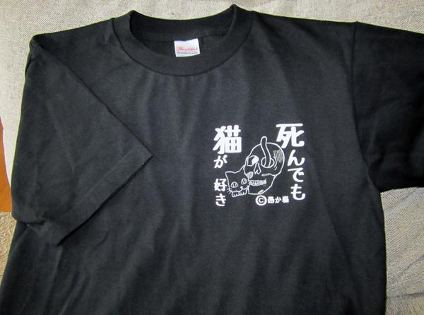 dokuroneko_20111015134703.jpg