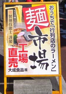 麺市場看板