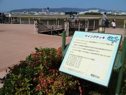 ItamiskyparkDCIM0260.jpg