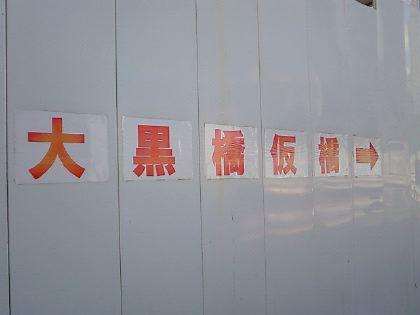 daikoku01_20120304235955.jpg