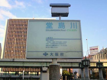 dojimagawa01.jpg
