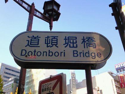dotonboribashi07.jpg