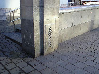 ebisubashi10.jpg