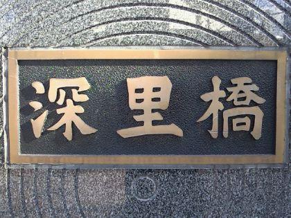 fukaribashi02.jpg