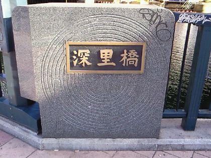 fukaribashi04.jpg
