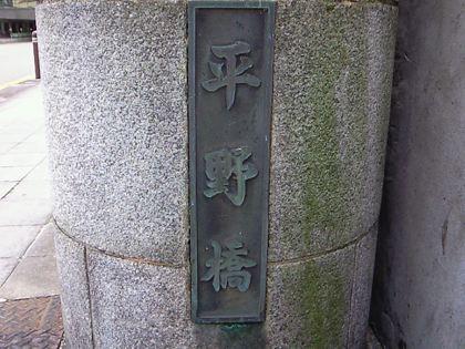 hiranobashi01.jpg