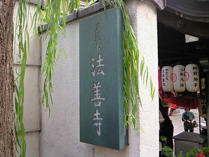 houzenjiNEC_0383.jpg