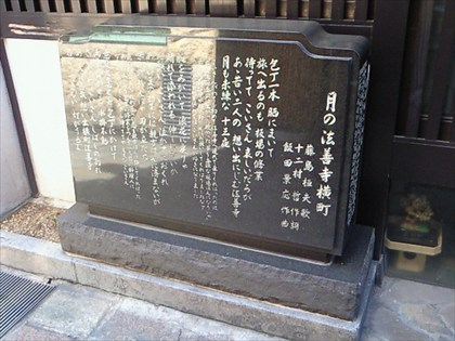 houzenjiyokoNEC_0382.jpg