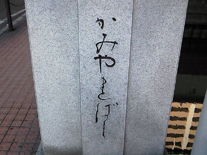 kamiyamato17.jpg